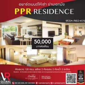 อพาร์ตเมนต์ให้เช่า ย่านเอกมัย PPR Residence ห้องขนาด 120 ตร.ม. ทุกห้องตกแต่งครบ