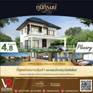 VR Global Property ขายบ้านเดี่ยว ใหม่ หมู่บ้านภูมิภิรมย์ PREMIUM บ้านหรู ถ.รังสิต-นครนายก คลอง 5 แบบบ้าน Plenary